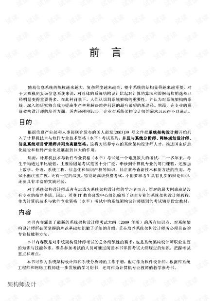 系统架构设计师教程(第2版)-希赛版.pdf