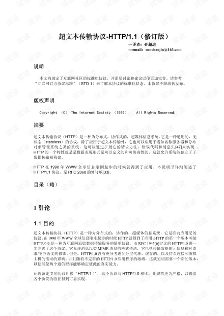HTTP协议(RFC2616)中文版