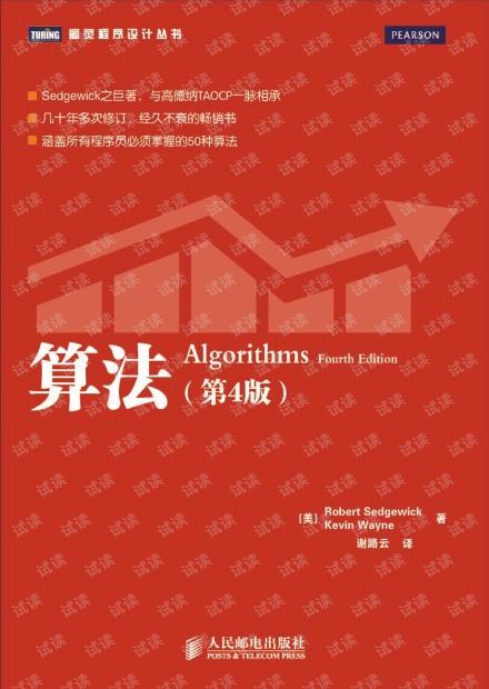 算法 第4版-完整中文扫描-带目录书签-双层PDF-可标注文字复制