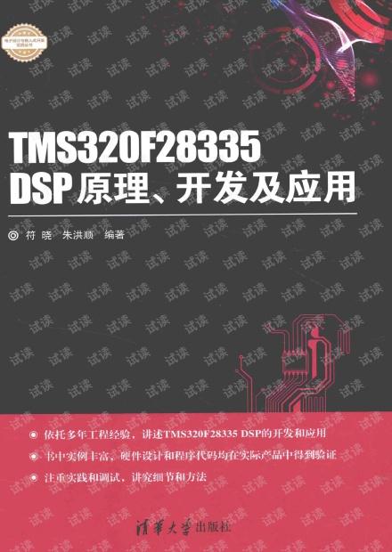 TMS320F28335 DSP原理、开发及应用