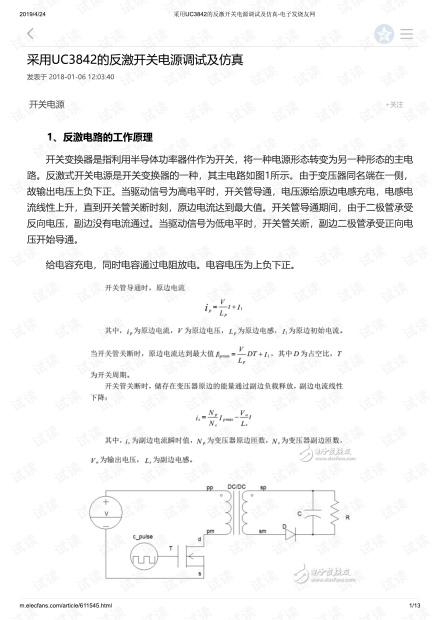 基于UC3842的反激式开关电源的原理及设计