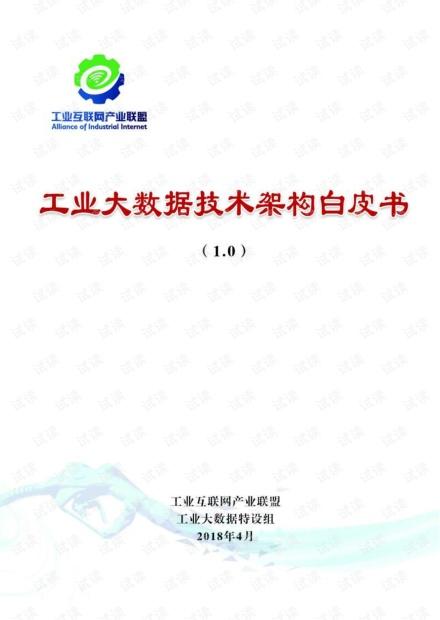 工业大数据技术架构白皮书.pdf