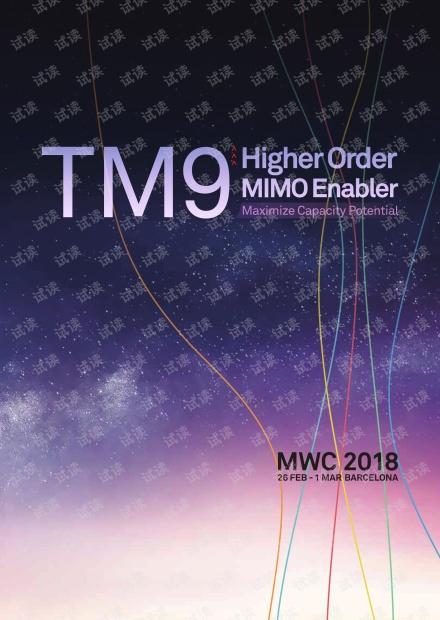 华为最新版Massive MIMO技术白皮书