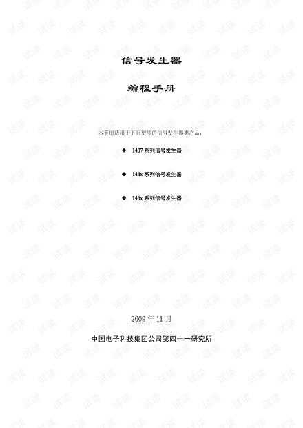 AV1464系列信号源编程手册
