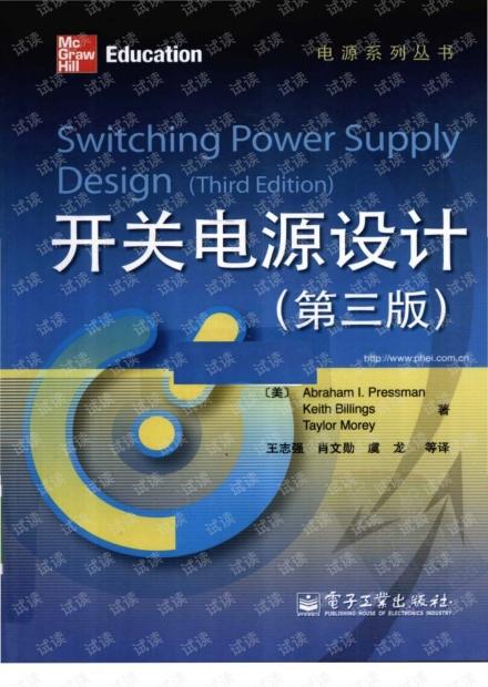 开关电源设计(第3版)  文字版.pdf