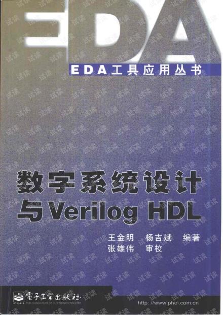 数字系统设计与Verilog HDL 王金明.pdf