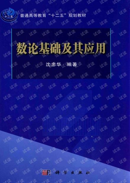 《数论基础及其应用》作者:沈忠华 编著 出版时间:2015年版