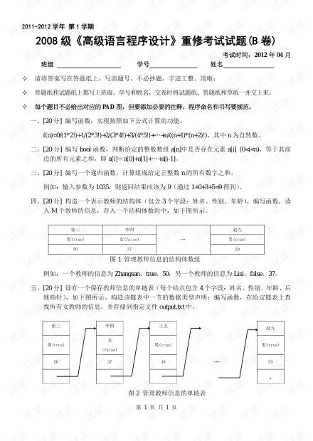 《程序设计基础》历年试题及答案.pdf