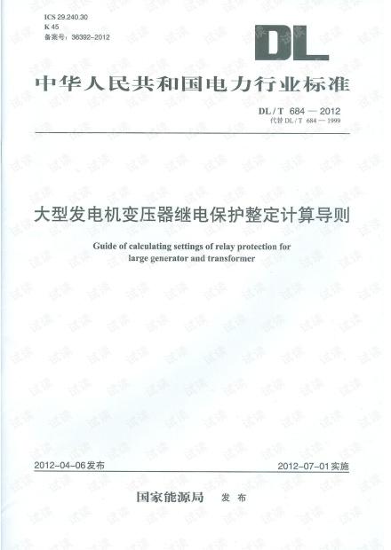DLT 684-2012 大型发电机变压器继电保护整定计算导则.pdf