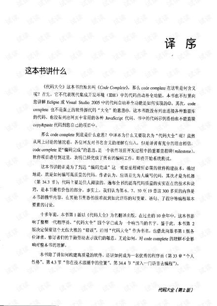 代码大全2(已破解).pdf
