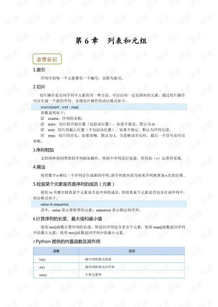 python列表和元组.pdf