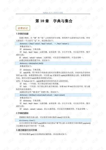 python字典与集合.pdf