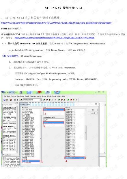 ST+LINK+V2使用手册1.2.pdf