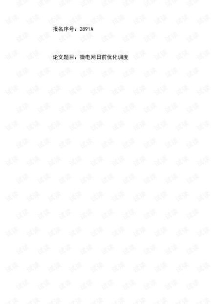 2017年电工杯优化类微电网调度问题一等奖.pdf