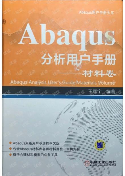 Abaqus 分析用户手册——材料卷.pdf