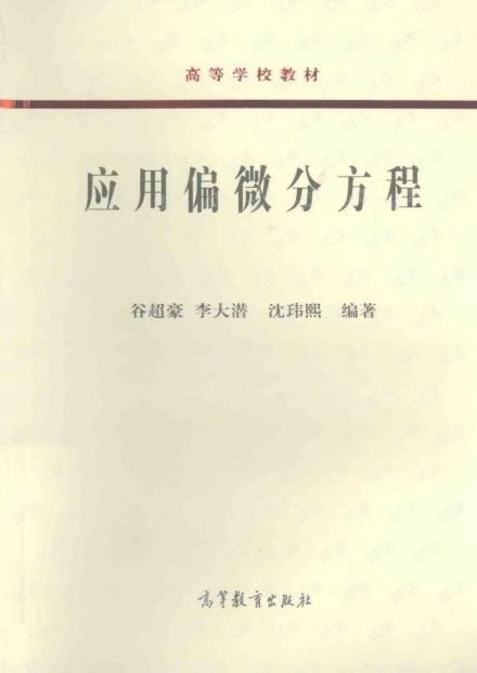 应用偏微分方程 [谷超豪,李大潜,沈玮熙 编著] 2014年版.pdf