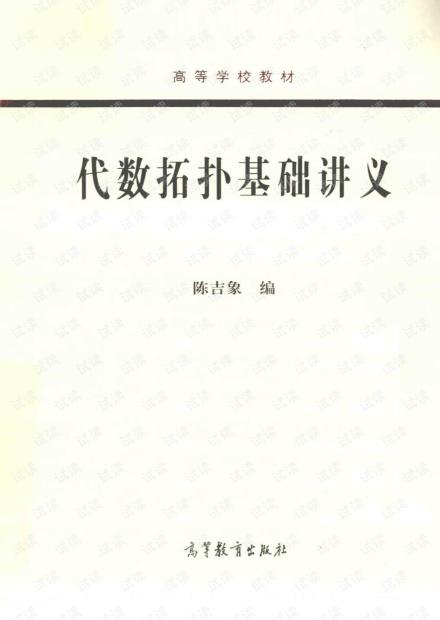 高等学校教材代数拓扑基础讲义 [陈吉象 编] 2014年版