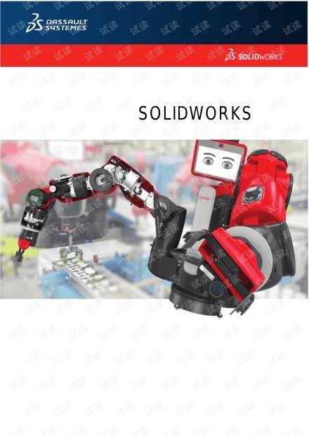 2016solidworks入门到精通.pdf