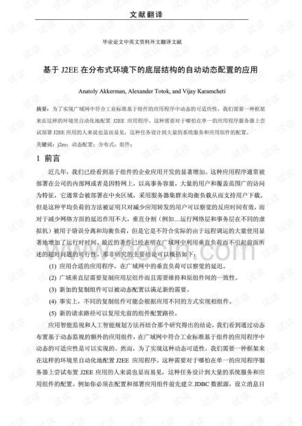 J2EE毕业论文中英文资料外文翻译文献.pdf