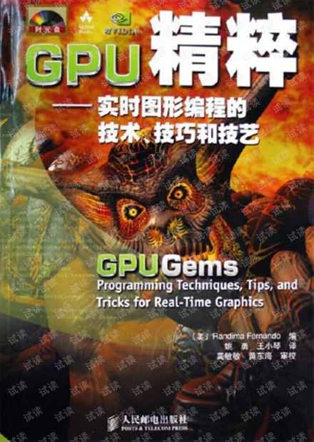 GPU精粹1-中文版.pdf(《GPU精粹:实时图形编程的技术技巧和技艺》)