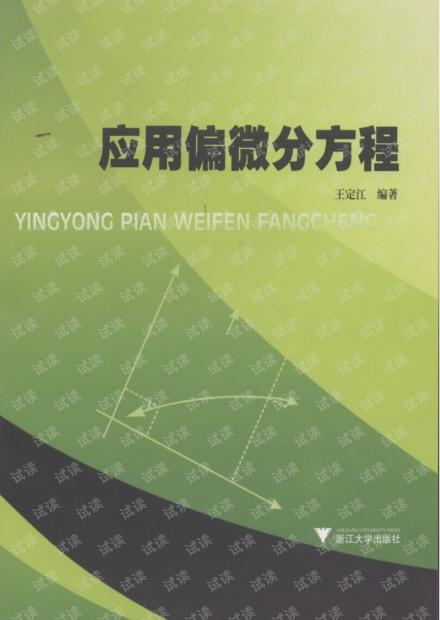 《应用偏微分方程》作者: 王定江 出版年: 2007年 出版社: 浙江大学出版社