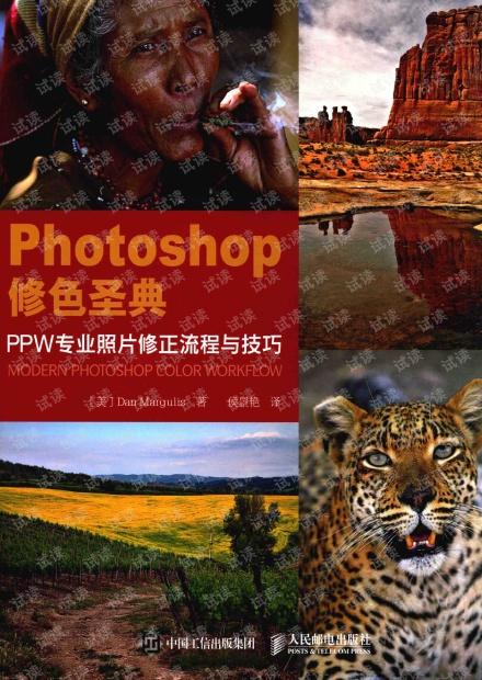 PHOTOSHOP修色圣典  PPW专业照片修正流程与技巧.pdf