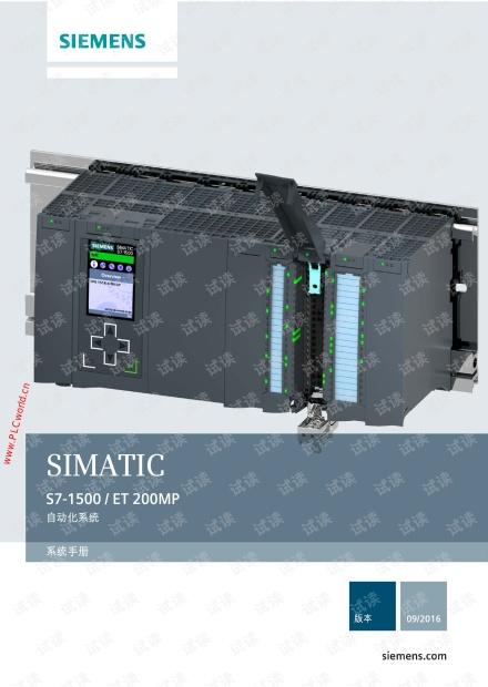 S7-1500_ET200MP自动化系统系统手册.pdf