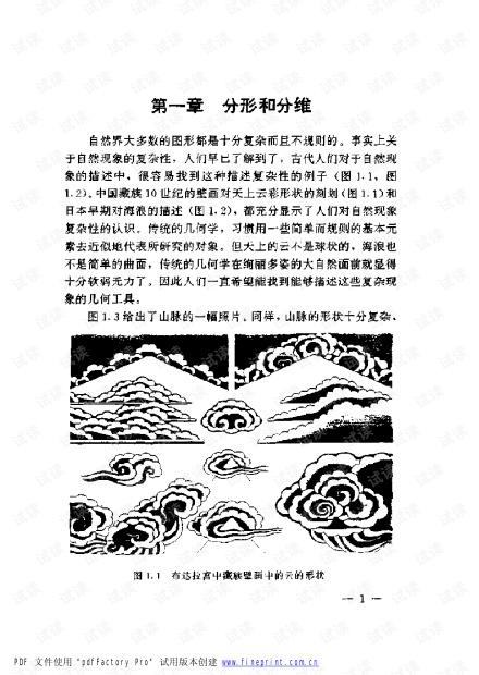分形几何学(教程).pdf