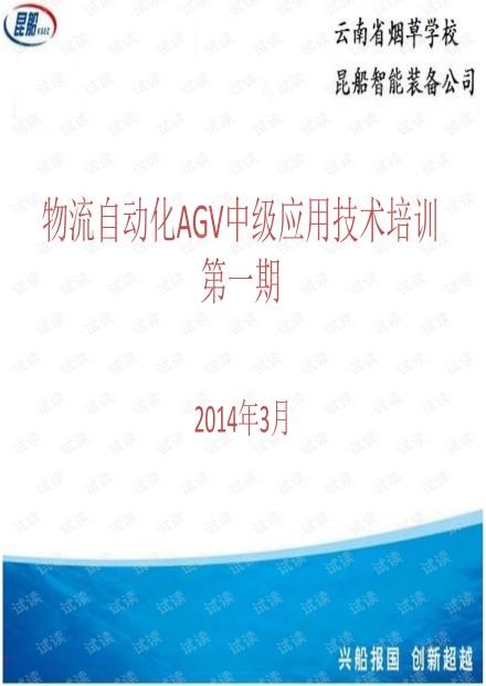 AGV研发参考资料 .pdf