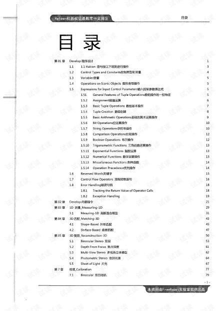 Halcon函数手册.pdf