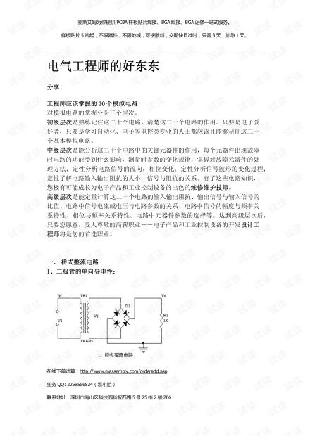20个经典模拟电路.pdf