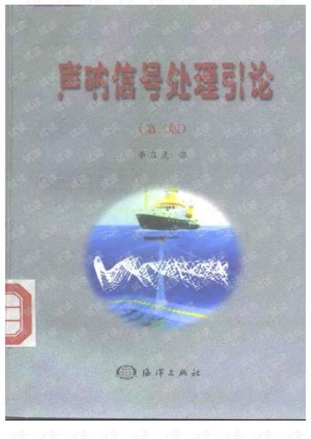 01李启虎声纳信号处理引论.pdf