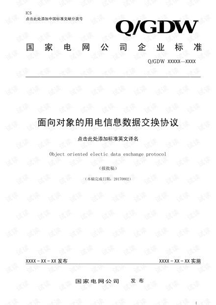 698面向对象的用电信息数据交换协议(报批稿).pdf