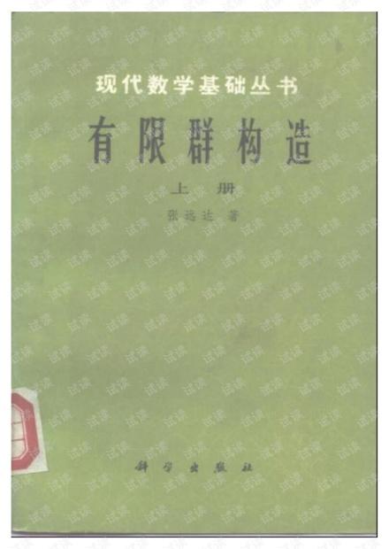 解析现代数学基础丛书有限群构造上下册