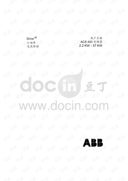 ABB变频器ACS400说明书.pdf