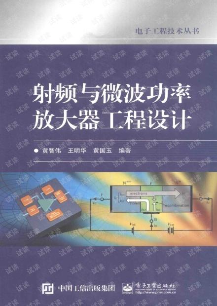 射频与微波功率放大器工程设计.pdf