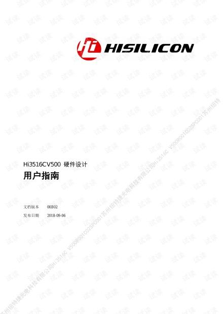 Hi3516CV500 硬件设计用户指南.pdf