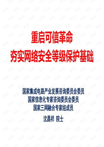 重启可信革命,夯实网络安全等级保护基础-沈昌祥.pdf