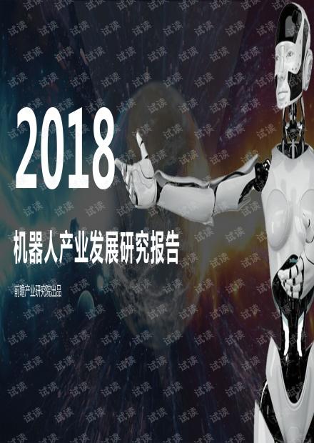 2018年机器人产业发展研究报告.pdf