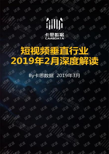 卡思数据-2019年2月短视频垂直行业深度解读-2019.3-34页.pdf