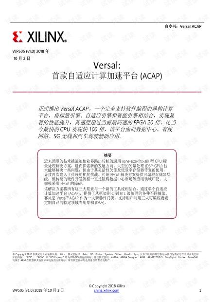 首款自适应计算加速平台 (ACAP).pdf