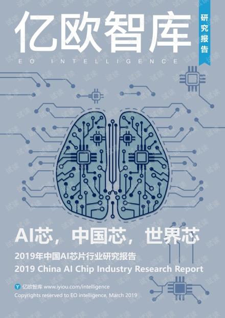 2019年中国AI芯片行业研究报告.pdf