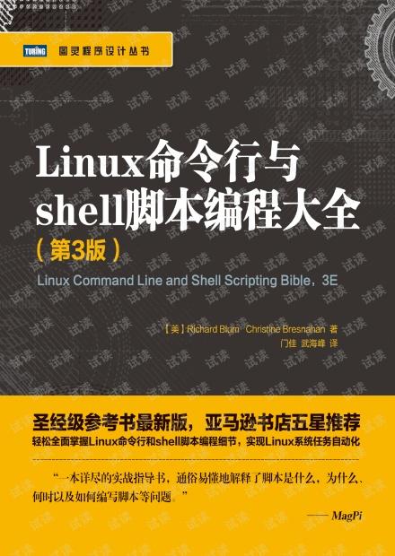 Linux命令行与shell脚本编程大全第3版.pdf