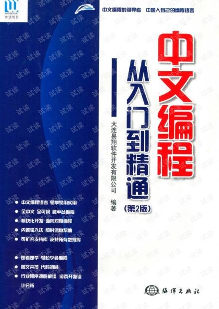 易语言中文编程从入门到精通(第2版)[大连易翔.2017.6] (优化).pdf