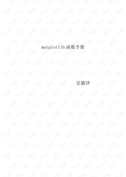 Matplotlib中文手册.pdf