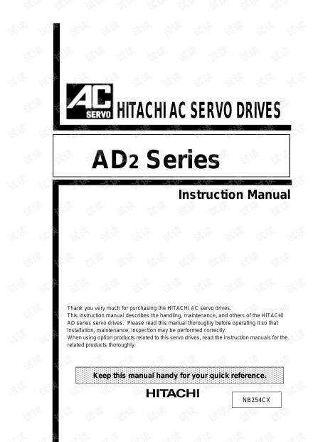 日立ADA2系列伺服驱动器使用说明书.pdf