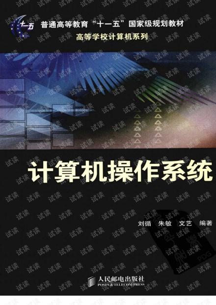 计算机操作系统_12205911.pdf