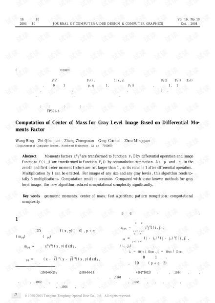 灰度图像质心快速算法.pdf
