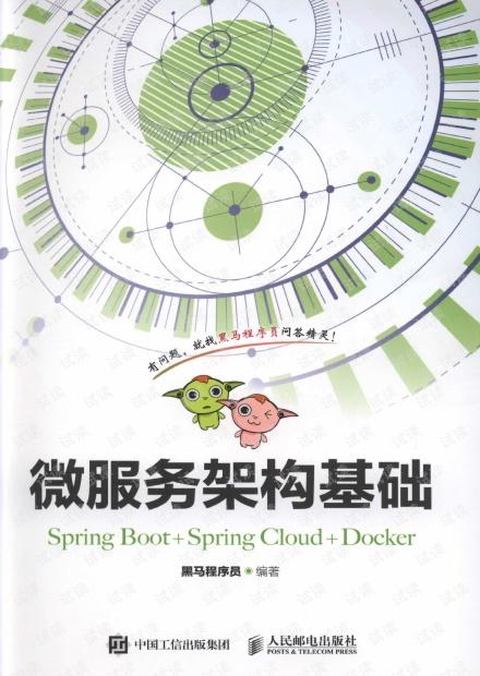 微服务架构基础Spring Boot+Spring Cloud+Docker.pdf