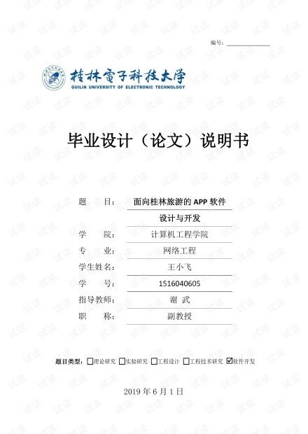 面向桂林旅游的APP软件设计与开发论文(学校已经上传知网)